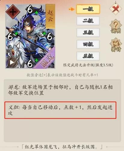 英雄爱三国手游武将技能调整一览