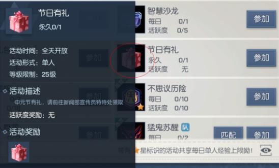 龙族幻想手游中元节活动怎么玩