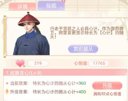 爱江山更爱美人游戏提拔随从有什么用
