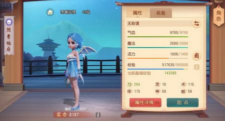 梦幻西游三维版每日日常活动任务安排流程攻略