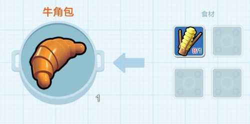 樂高無限手游牛角包怎么制作