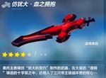 崩坏3精英工坊新加入了什么武器圣痕 精英工坊新武器圣痕一览