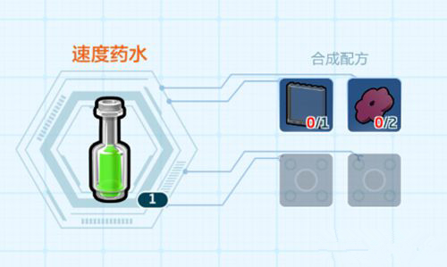 乐高无限手游速度药水怎么制作