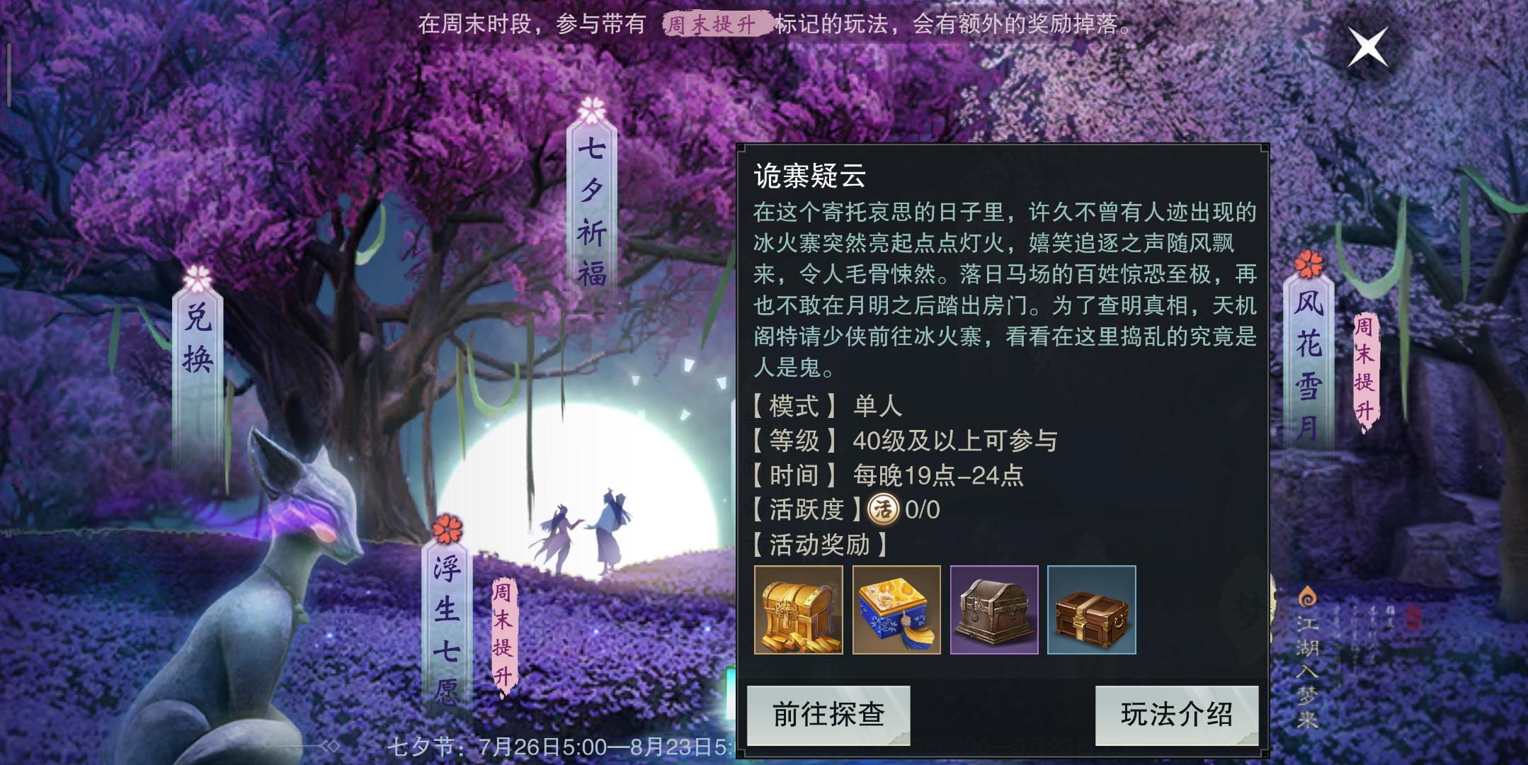 一梦江湖手游诡寨疑云活动玩法一览