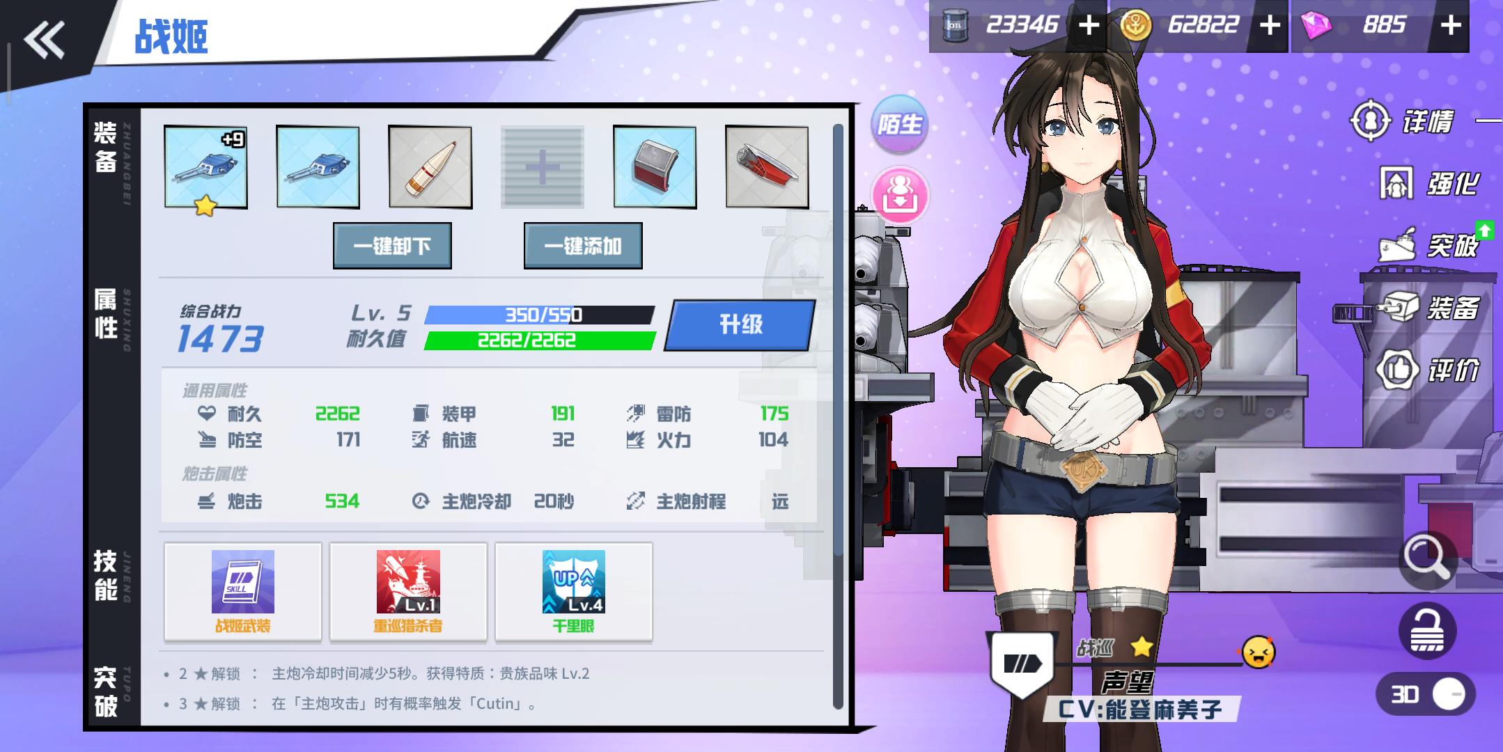 苍蓝誓约SR战巡舰声望技能解析一览