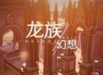 龙族幻想青铜5怎么通关 龙族幻想青铜五通关攻略