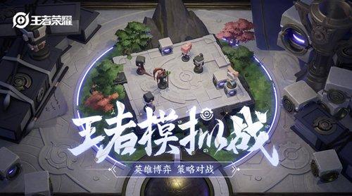 王者榮耀王者模擬戰即將上線 王者模擬戰玩法介紹