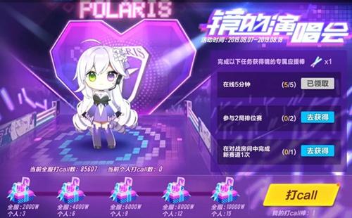 QQ飛車手游七夕鏡的演唱會活動玩法獎勵一覽