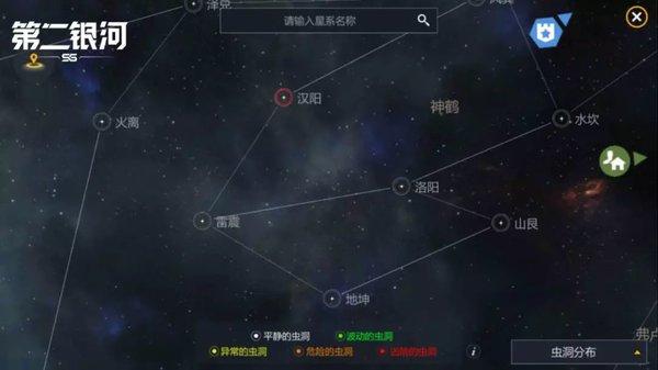 第二银河怎么进入虫洞