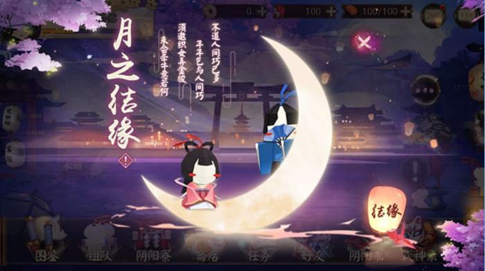 阴阳师七夕月之结缘活动怎么玩