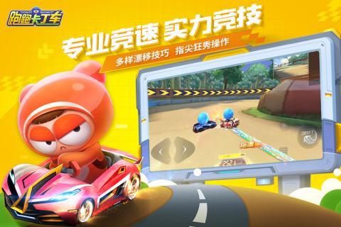 跑跑卡丁车官方竞速版截图