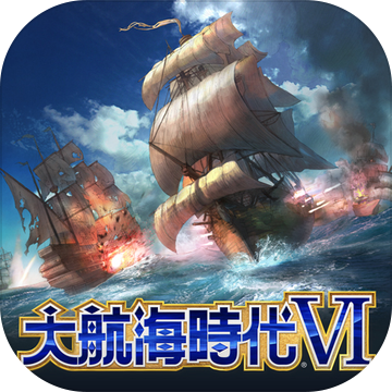 大航海時代6