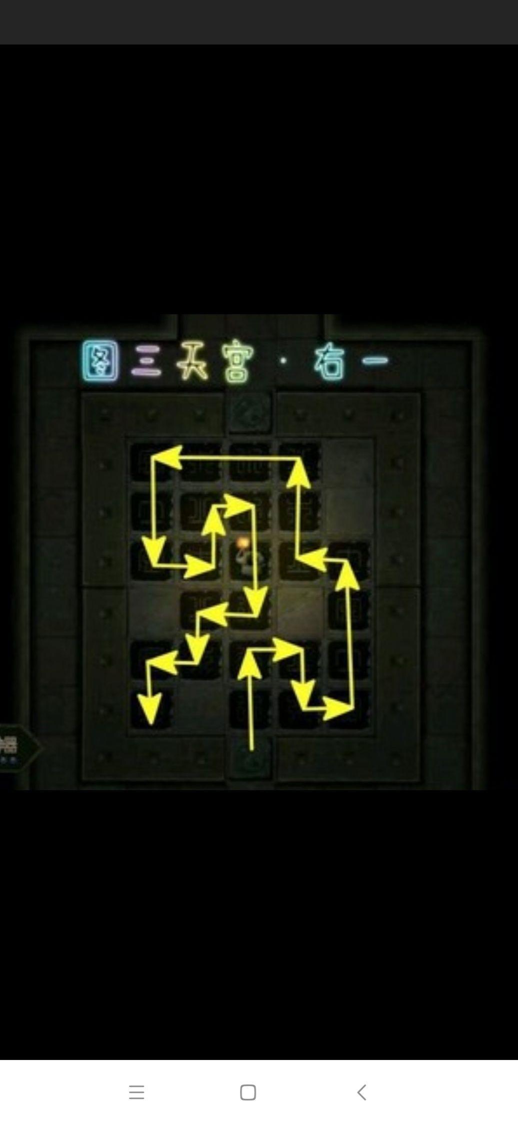 长生劫天宫怎么走 第三关迷宫走法具体解析