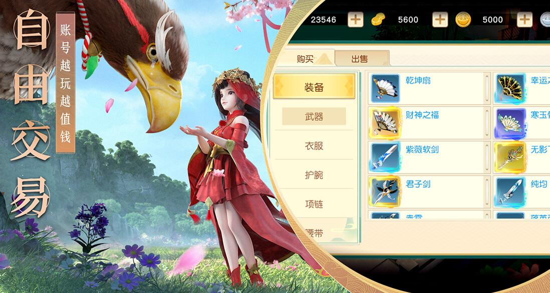 神雕俠侶2手游氪金玩家消費指南