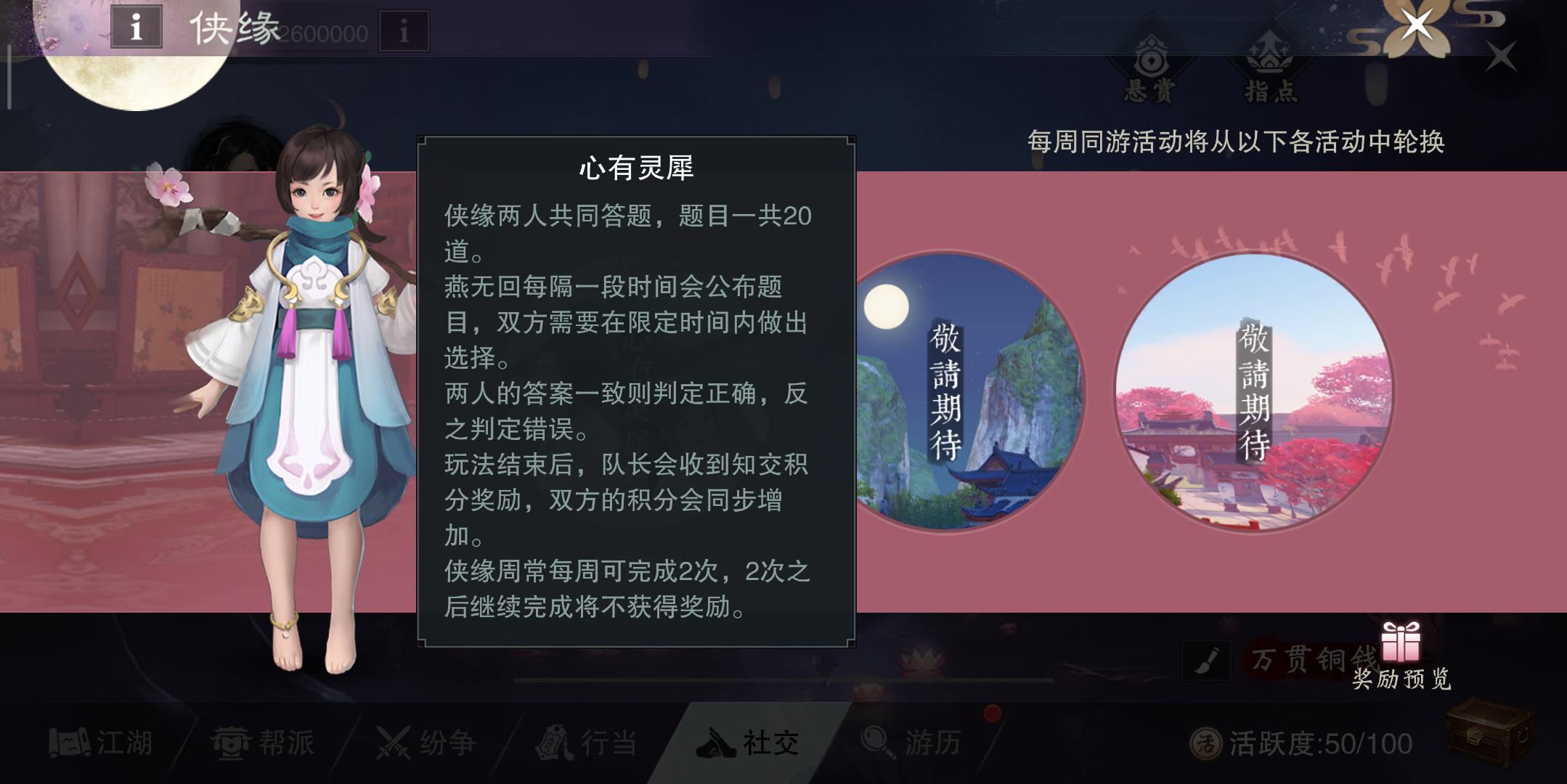 一梦江湖手游佳期共度活动怎么玩