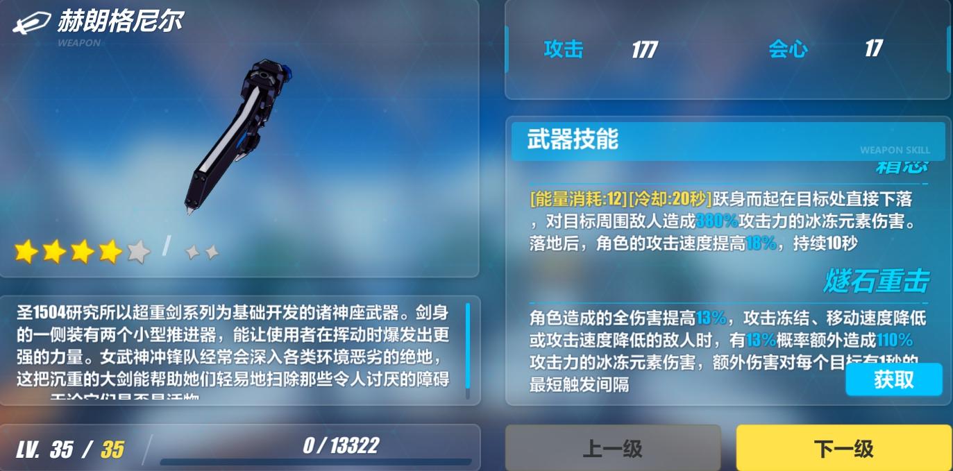 崩壞3精英工坊新加入了什么武器圣痕 精英工坊新武器圣痕一覽