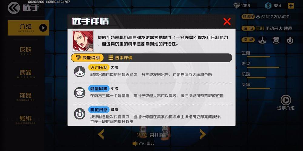 王牌战士英雄火花怎么玩 火花技能详细解析