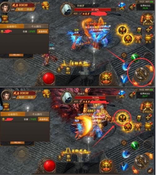 王城英雄世界BOSS活动介绍及玩法解析